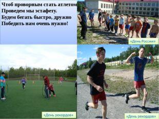 Чтоб проворным стать атлетом Проведем мы эстафету. Будем бегать быстро, дружн