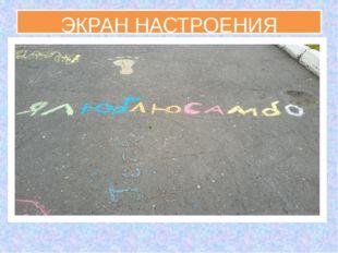 ЭКРАН НАСТРОЕНИЯ