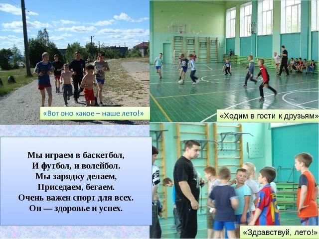 Мы играем в баскетбол, И футбол, и волейбол. Мы зарядку делаем, Приседаем, б...