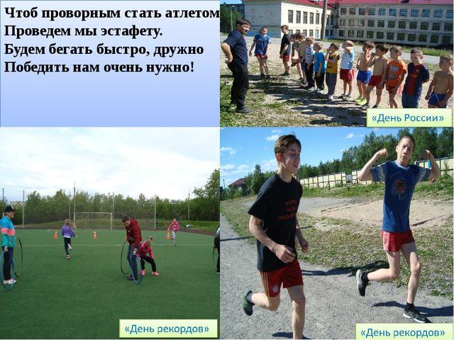 Чтоб проворным стать атлетом Проведем мы эстафету. Будем бегать быстро, дружн...