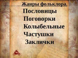 Жанры фольклора. Пословицы Поговорки Колыбельные Частушки Заклички