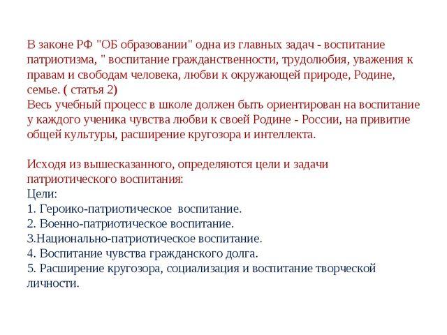 """В законе РФ """"ОБ образовании"""" одна из главных задач - воспитание патриотизма,..."""
