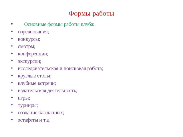 Формы работы  Основные формы работы клуба: соревнования; конкурсы; смотры...
