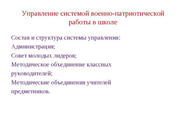 Управление системой военно-патриотической работы в школе Состав и структура с...