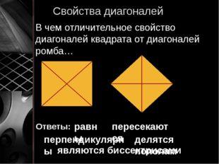 Свойства диагоналей В чем отличительное свойство диагоналей квадрата от диаго