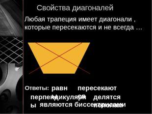 Свойства диагоналей Любая трапеция имеет диагонали , которые пересекаются и н
