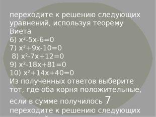 переходите к решению следующих уравнений, используя теорему Виета 6) х²-5х-6=