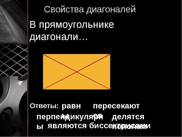 Свойства диагоналей В прямоугольнике диагонали… Ответы: равны пересекаются пе...