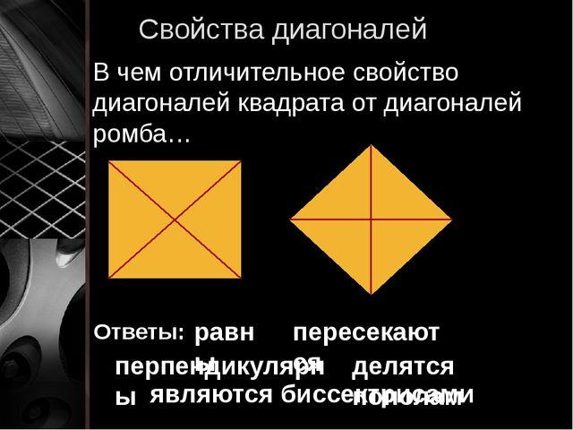 Свойства диагоналей В чем отличительное свойство диагоналей квадрата от диаго...