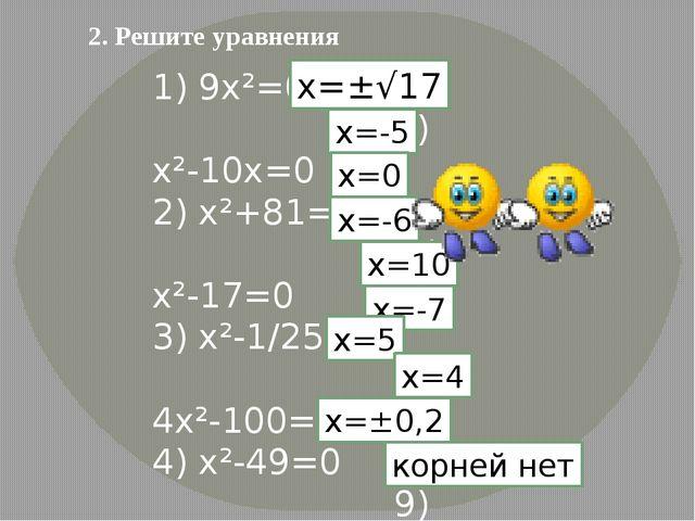 2. Решите уравнения 1) 9х²=0 6) х²-10х=0 2) х²+81=0 7) х²-17=0 3) х²-1/25=0 8...