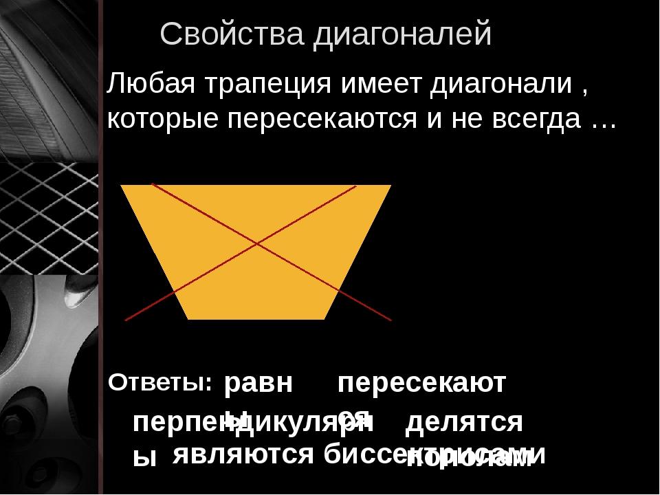 Свойства диагоналей Любая трапеция имеет диагонали , которые пересекаются и н...