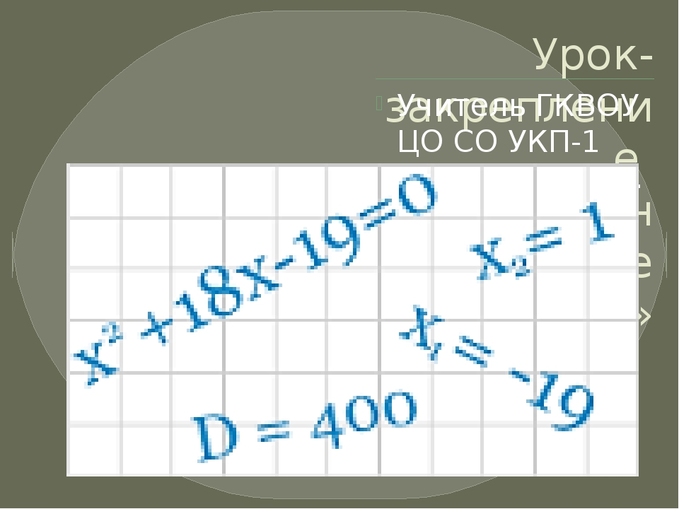 Урок-закрепление «Квадратные уравнения» Учитель ГКВОУ ЦО СО УКП-1 Кузнецова И...