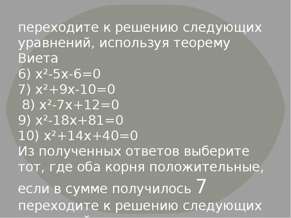 переходите к решению следующих уравнений, используя теорему Виета 6) х²-5х-6=...
