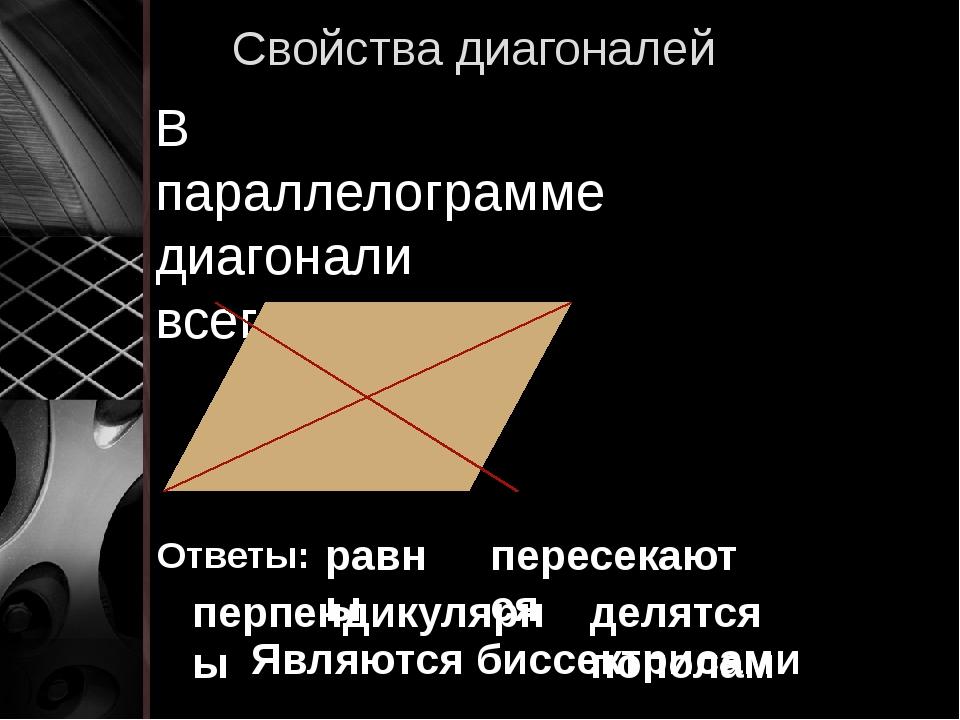 Свойства диагоналей В параллелограмме диагонали всегда… Ответы: равны пересек...