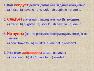 4. Вам следует делать домашнее задание ежедневно. а) must b) have to c) shoul