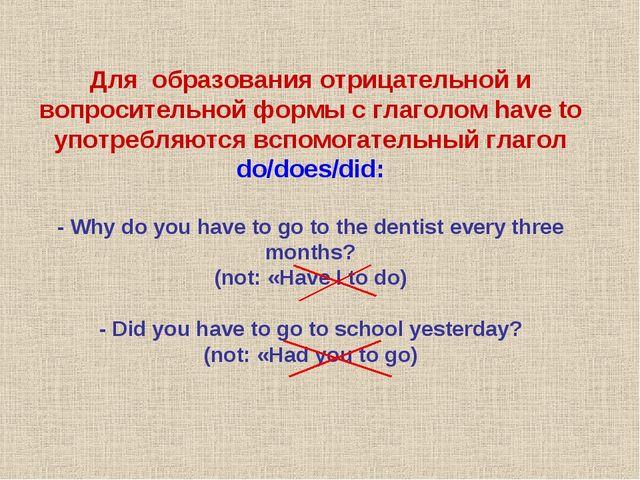 Для образования отрицательной и вопросительной формы с глаголом have to употр...