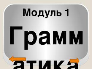 Модуль 3 Словарь Словарь к уроку № 1 Прота́лина — место, где ста́ял снег и от