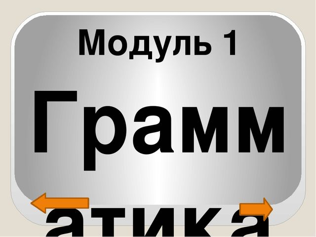 Модуль 3 Словарь Словарь к уроку № 1 Прота́лина — место, где ста́ял снег и от...