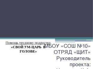 СОЦИАЛЬНЫЙ ПРОЕКТ МБОУ «СОШ №10» ОТРЯД «ЩИТ» Руководитель проекта: Новрузян К