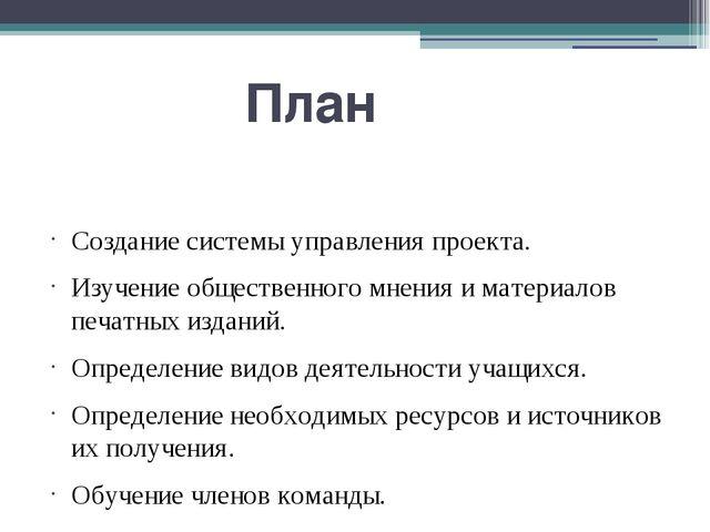 План Создание системы управления проекта. Изучение общественного мнения и мат...
