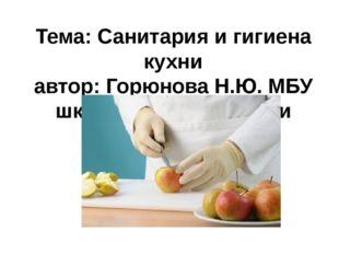 Тема: Санитария и гигиена кухни автор: Горюнова Н.Ю. МБУ школа №1 г.о.Тольятти