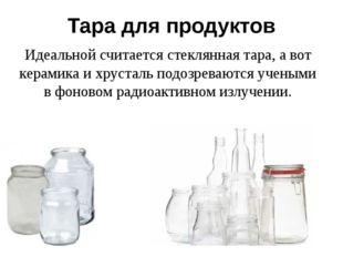 Тара для продуктов Идеальной считается стеклянная тара, а вот керамика и хрус