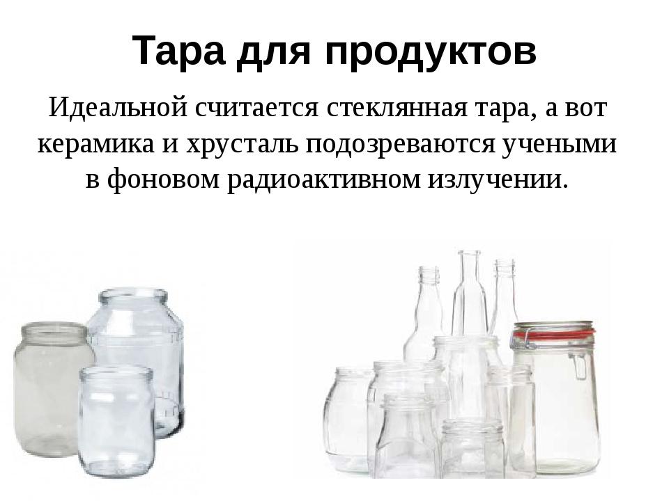 Тара для продуктов Идеальной считается стеклянная тара, а вот керамика и хрус...