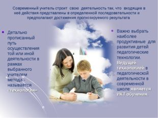 Современный учитель строит свою деятельность так, что входящие в неё действия