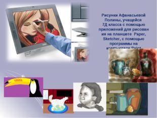 Рисунки Афанасьевой Полины, учащейся 7Д класса с помощью приложенийдлярисов