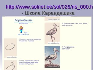 http://www.solnet.ee/sol/026/ris_000.html - Школа Карандашика