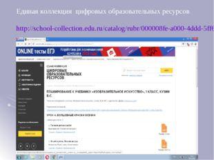 Единая коллекция цифровых образовательных ресурсов http://school-collection.e