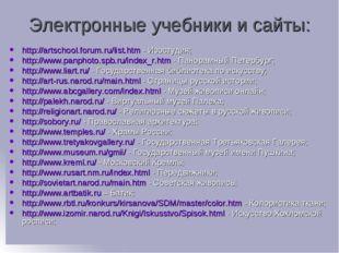 Электронные учебники и сайты: http://artschool.forum.ru/list.htm - Изостудия;