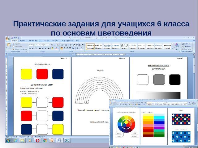 Практические задания для учащихся 6 класса по основам цветоведения выполняю...