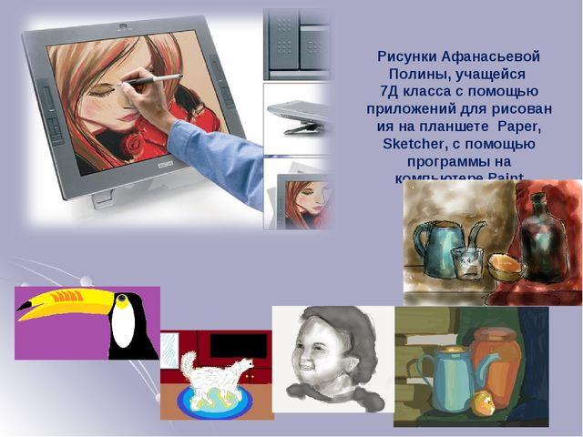 Рисунки Афанасьевой Полины, учащейся 7Д класса с помощью приложенийдлярисов...
