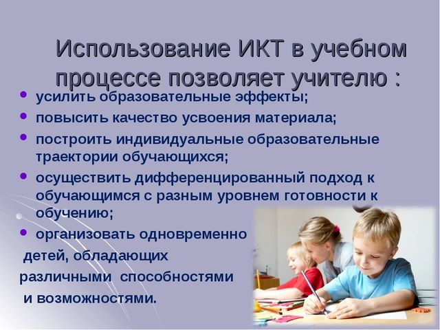 Использование ИКТ в учебном процессе позволяет учителю : усилить образователь...