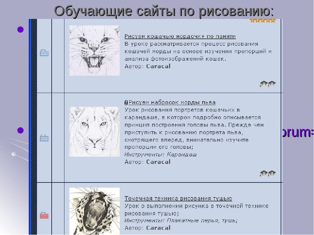 Обучающие сайты по рисованию: http://risunok.love2learn.ru/ http://arttower....