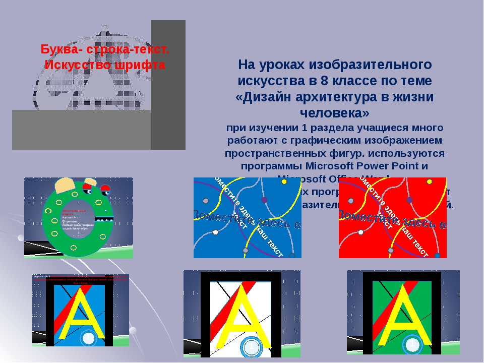 На уроках изобразительного искусства в 8 классе по теме «Дизайн архитектура...