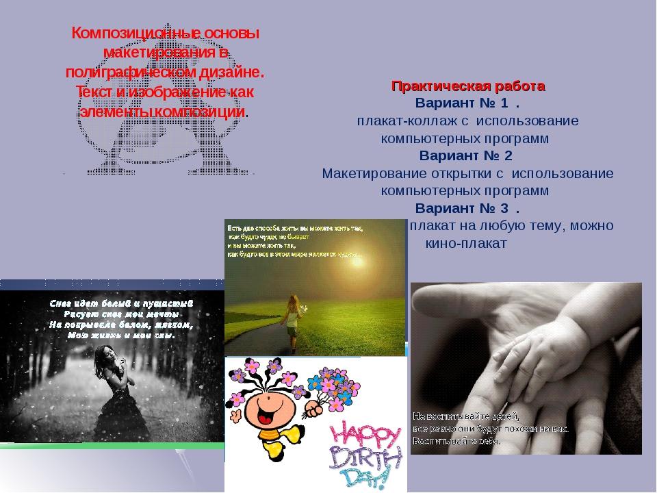 Практическая работа Вариант № 1 . плакат-коллаж с использование компьютерных...