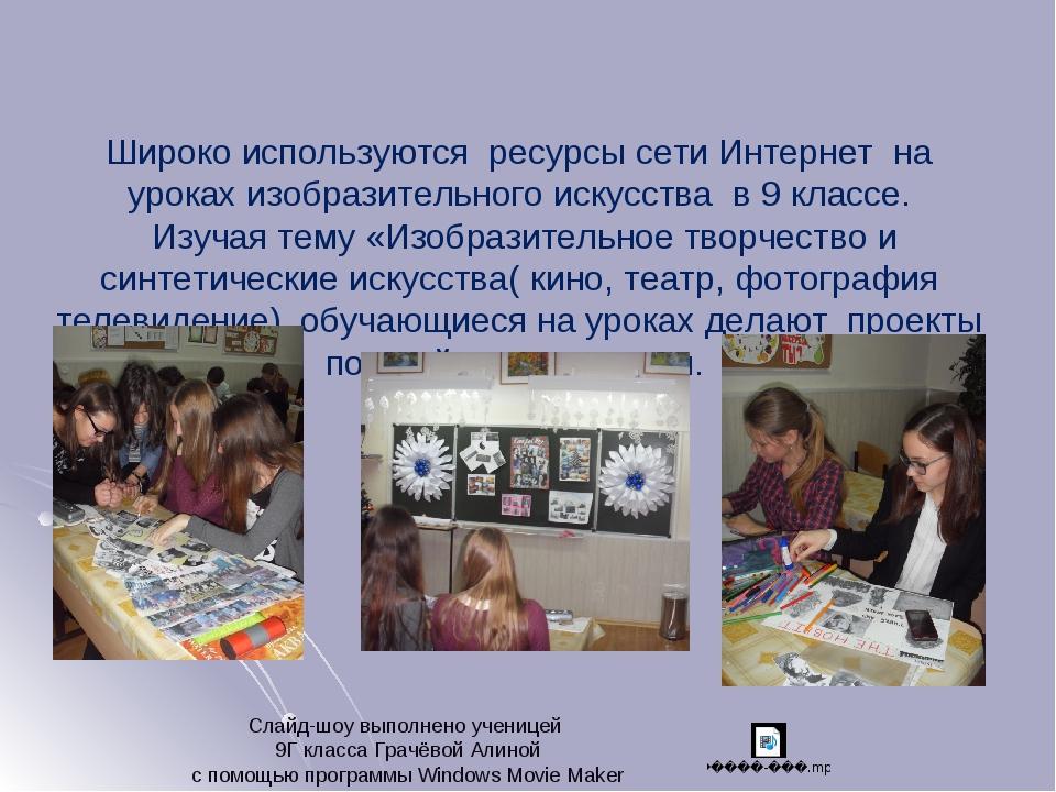 Широко используются ресурсы сети Интернет на уроках изобразительного искусств...