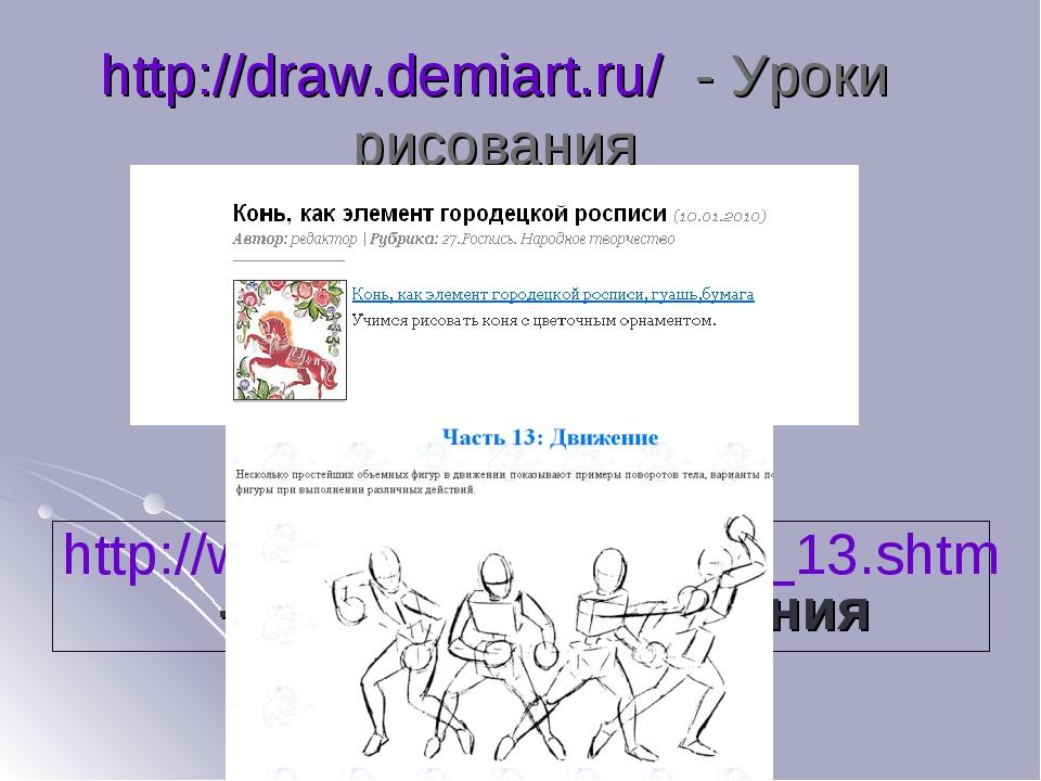 http://draw.demiart.ru/ - Уроки рисования http://www.cdrr.ru/lesson/m_13.shtm...