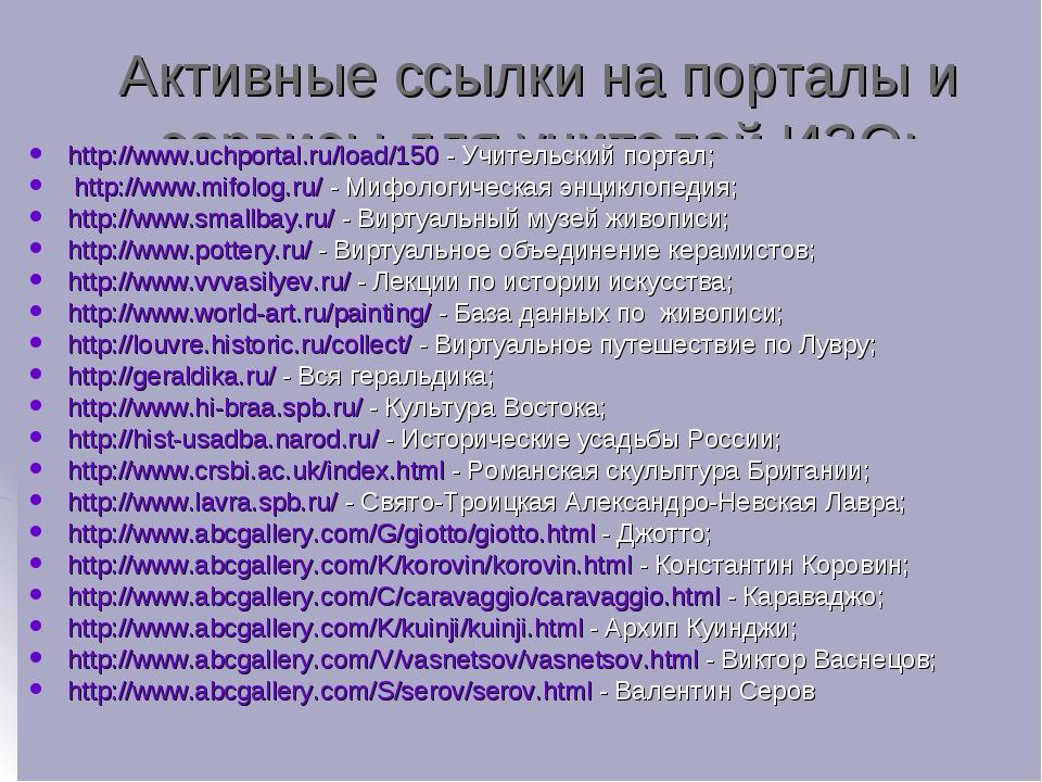 Активные ссылки на порталы и сервисы для учителей ИЗО: http://www.uchportal.r...