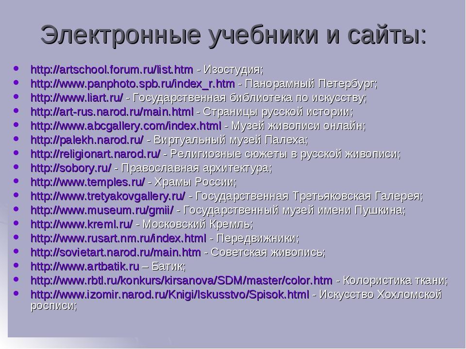 Электронные учебники и сайты: http://artschool.forum.ru/list.htm - Изостудия;...