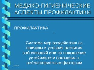 * МЕДИКО-ГИГИЕНИЧЕСКИЕ АСПЕКТЫ ПРОФИЛАКТИКИ ПРОФИЛАКТИКА - Система мер воздей