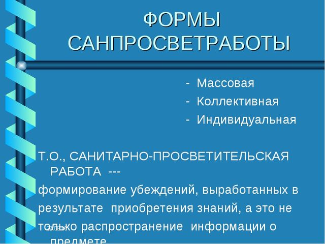 * ФОРМЫ САНПРОСВЕТРАБОТЫ - Массовая - Коллективная - Индивидуальная Т.О., САН...