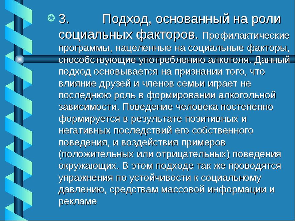 3. Подход, основанный на роли социальных факторов. Профилактические п...