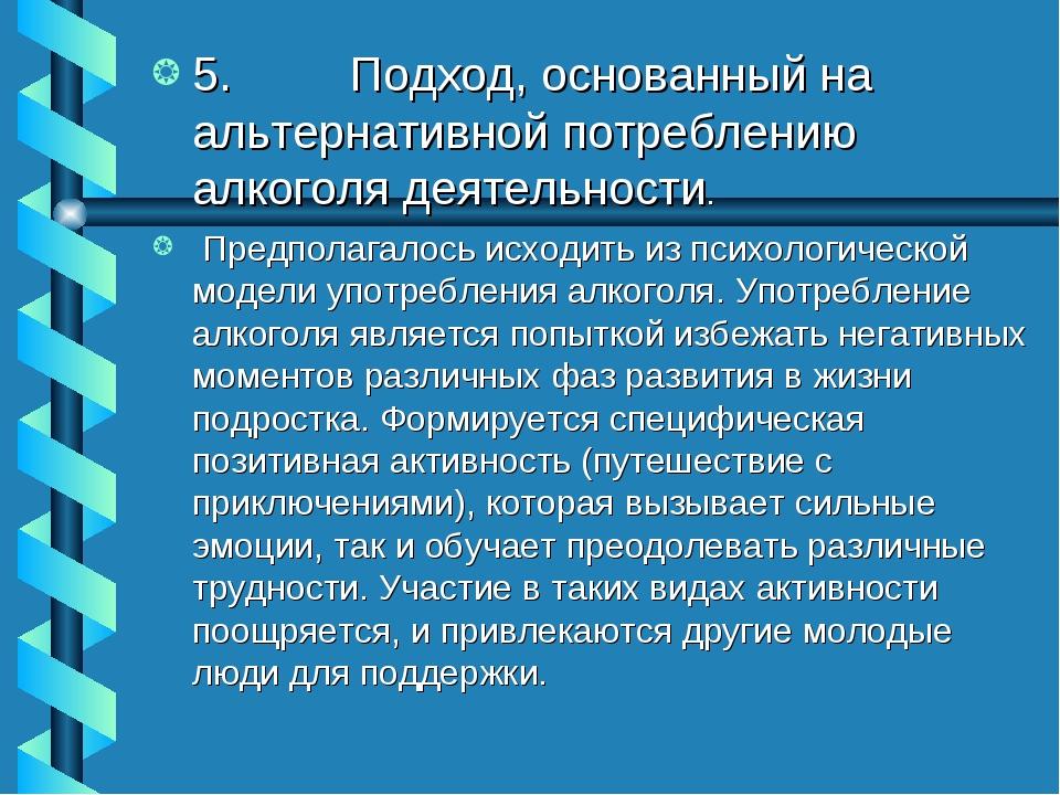 5. Подход, основанный на альтернативной потреблению алкоголя деятельн...