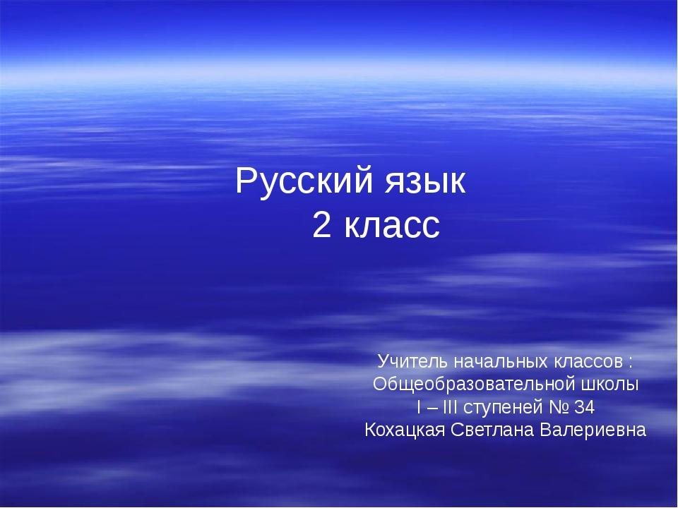 Русский язык 2 класс Учитель начальных классов : Общеобразовательной школы I...