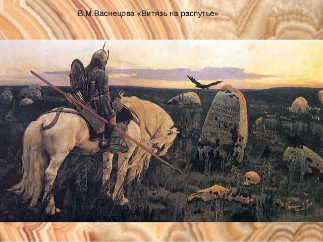 В.М.Васнецова «Витязь на распутье»
