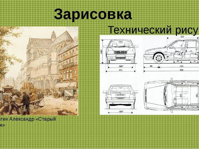 Зарисовка Шурыгин Александр «Старый Париж» Технический рисунок