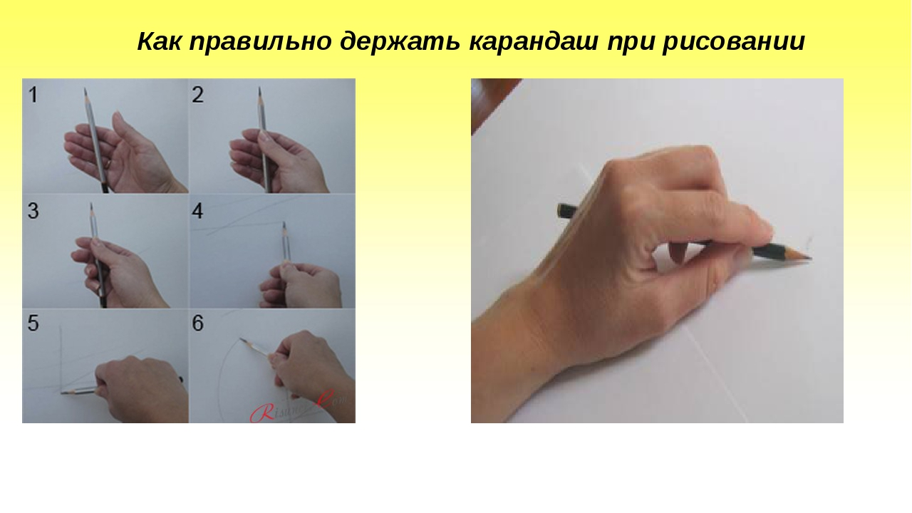 Как правильно держать карандаш при рисовании